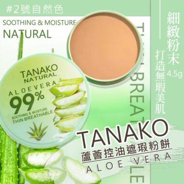 Thailand TANAKO Aloe Vera Oil Control Concealer Powder